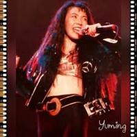 松任谷由実さんの代表曲は どの曲だと思いますか?