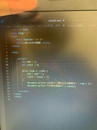 while文を使って、1500以下で最大の2の累乗の数を求めてコンソールに表示しなさい。またその時の指数も併せて答えなさい。っていう問題で画像のようにプログラムを組んだのですがもっと他に簡単なプログラムはあ...