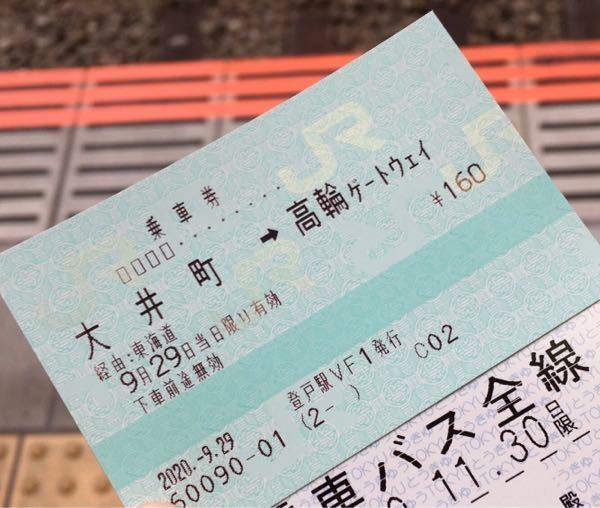 乗車券の下に⬜︎⬜︎⬜︎・・・・・と記号が書かれてますが、この記号は何の意味ですか?