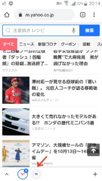 android のスマホでブラウザはgoogle chromeを使っているのですが、下のバーに新しいタブが増えていってしまうのを表示させないようにする方法を教えて下さい。 下の画像の赤矢印の所です。