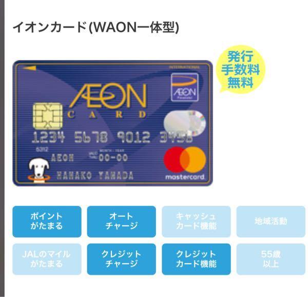 カード チャージ イオン waon