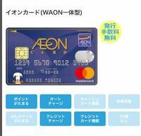 WAONカードでマイナポイントを申し込もうと考えてます クレジット一体型のイオンカードで、 現金でチャージってできるんでしょうか? 恥ずかしながらイオンではいつも他のクレカで買い物していて、WAONカードとか...
