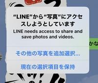 iPhone のLINEに画像を添付出来なくなりました。 アップデートの関係かわかりませんが、LINEの画面に「LINEから写真にアクセスしようとしています」と表示され、LINEから写真を選択しようとすると、写真がありませんとなり選択できなくなります。 なにかの設定で元に戻るのでしょうか?