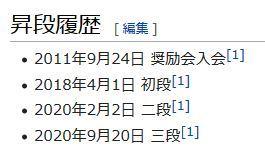 中七海さん初段まですごい時間がかかったのに、初段から三段までかなり早いイメージですけど、覚醒したのでしょうか? 11年入会、18年初段、20年に二段、三段。 わずか2年で初段から三段ですよ。 22