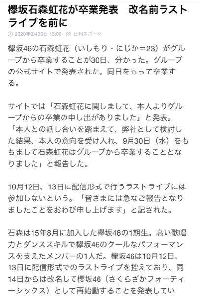 欅坂石森虹花が卒業発表 改名前ラストライブを前に - また何かやらかしたんですか?