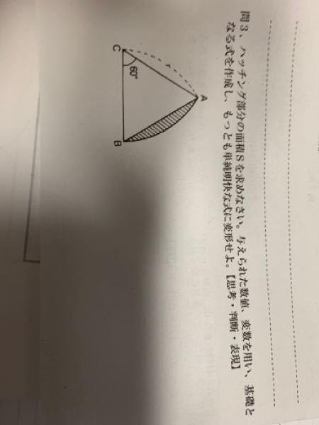 この問題を誰か教えてくださいませんか?