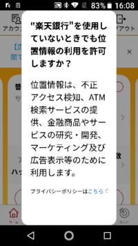 楽天銀行のアプリです.. この画面から先に進めないです..めんどくさい.. 教えてください。
