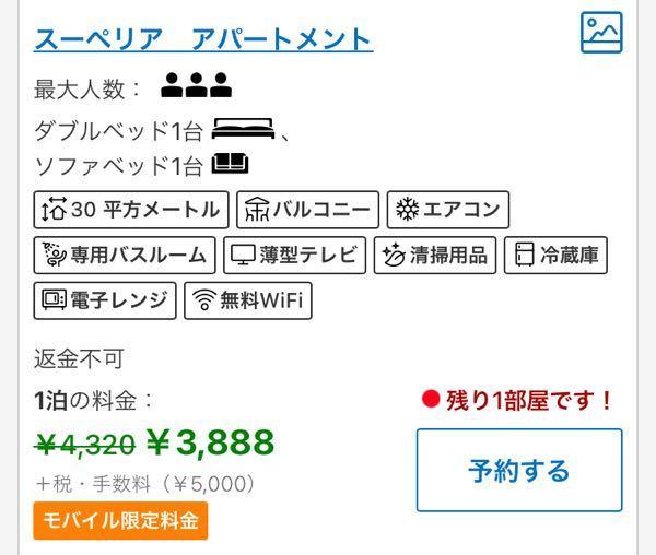 この表記の場合1人あたり3888円ですか?それとも3人で3888円ですか?? 手数料含めない値段です。