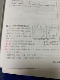 地学基礎です。この問題の解き方を教えてください!至急お願いします