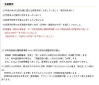 埼玉県の高校就学支援金の計算方法がかわってしまたのか。 ふるさと納税なんかで変わったのか、対象外になってしまいました。   ホームページに計算方法が載っていましたが、もう少しわかりやすくどなたか教えてもらえませんか?  家族構成 主人 会社員 私 専業主婦 子供 15歳高1です。  去年は、ふるさと納税は、10万9千円くらいしたと思います。