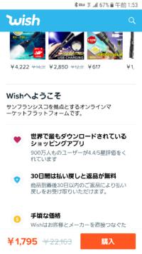 Wish サイト