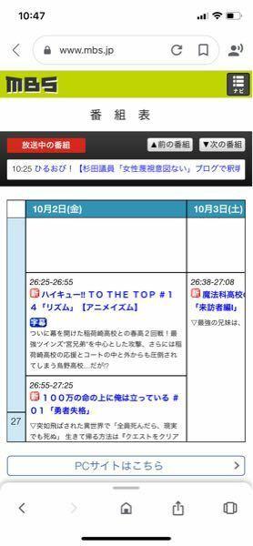 局 放送 期 ハイキュー 4 アニメ
