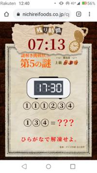謎解きクイズの答えを教えてください