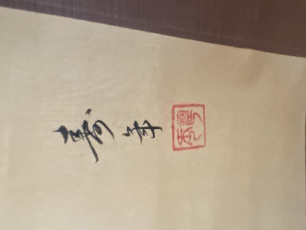 こちらの掛軸ですが何と書いてあるか分かりますか。 作者分からずとも名前だけでもわかれば助かります。 宜しくお願い致します。