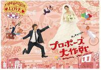 山下智久さん・長澤まさみさん主演のドラマ「プロポーズ大作戦」のようなドラマ、映画はありますか?あれば教えてください!