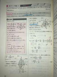 数3の式と曲線で質問です。この問題では、青線のように、y≧x-1という式をy≧1/√3x-1/√3 と変形して解くのですが、これはどのような考え方を使っているのですか?