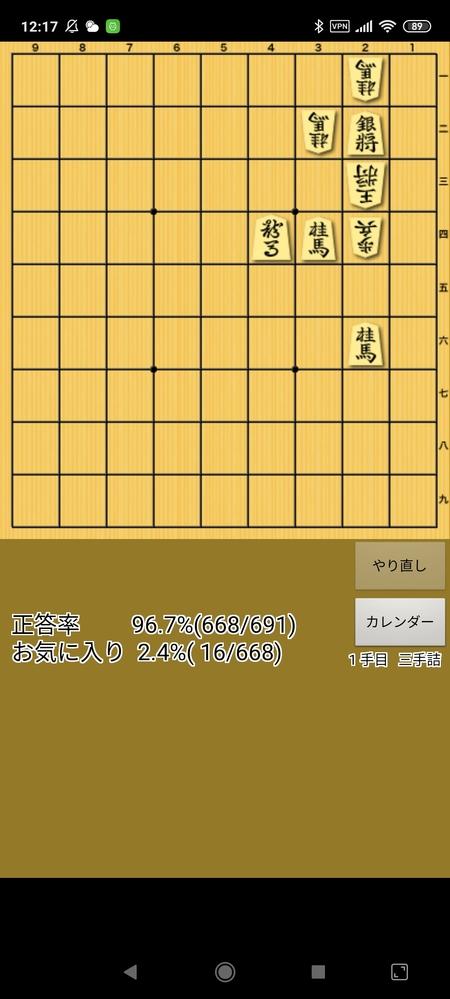 毎日ねこと詰将棋、9月18日の3手詰めについて質問です。始めて数日の初学者ですのであまりにも常識の質問でしたら申し訳ありません。 解答は☗1三銀成 ☖同桂 ☗2ニ桂成 なのですが、2手目で同玉と...