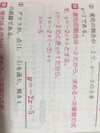 一次関数の問題集の答えなのですが、この答えはなぜy=-2x-7ではなく、y=-2x-5になるのでしょうか? =を越す?というか=より先に行くとマイナスはプラスに、プラスはマイナスに変わるのではなかったでしょうか?  ...