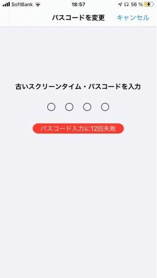 変更 パス コード