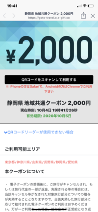 gotoトラベルの地域共通クーポンについて 下記に写真を載せましたが これは静岡だけしか使えない? それとも写真下に書いてある地域 神奈川、東京など。でも使えるのですか?