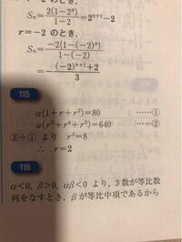 指数の割り算についてです。 画像の問題115の式の計算で、②÷①のとき、答えがr^3=8になる途中式(rについての割り算の計算過程)を教えてください。  宜しくお願い致します。