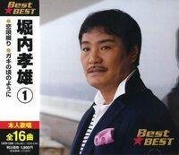 堀内孝雄さんのベストはこれを聴いていますか???