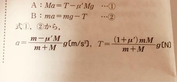 物理基礎 計算です。(力と合成) 写真の式の意味は理解出来て、式は立てられたのですが画像の式から答えへの解法が分からないです(><) 解説お願いします。 画像があると分かりやすいです!