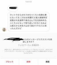 助けてください。インスタのDMから 知らない人にいきなりこんなメッセージを 送られてきました。  「ネットに個人情報が晒されてるよ、生活身体大変になるよ、助けてあげる。」的な、、  しかも最初に私の名前を...