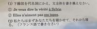 フランス語の問題です。 この3問が難しくて分かりません。 どなたか教えて貰えると嬉しいです。