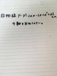 数学 平方完成ですよね。 でも、複雑でどうやって代入したらよいかわかりません。  教えてください。
