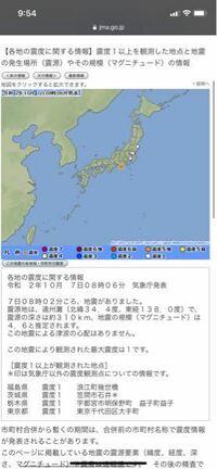 南海トラフ地震の前触れとかでは無いですよね? 後なぜ震源地から離れたところで揺れるのですか?