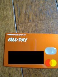 auショップでスマホを新機種に変更した時に、au payを勧められて契約しました。 クレジット機能付きのやつを契約したのですが、届いたのはみるからに、クレジット機能が付いていないカードが届きました。 画像の...