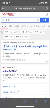 Safariについて質問です。 Safariでは検索エンジンにGoogleではなくYahoo!を使っているのですが、GoogleだとURLボックスは検索したキーワードが書いてあるのですが、ヤフーだと「search.yahoo.co.jp」のままです。Googleの時みたいに検索したキーワードが表示されるようにするにはどうしたらいいのですか?よろしくお願いいたします。