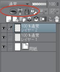 clip studio paintについての質問です。 画像の赤丸で囲った部分に初期設定にはないアイコンがある映像を見たのですが、ここにレイヤー設定のショートカットを置くことはできますか?具体的にはレイヤー名変更を...