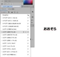 アドビ イラストレータ2020 本日インストールしましたが分からない部分があります 文字パレットのリアルタイムのフォントのレビュー これがとても使いにくく 文字を選んでいる状態でも変換されていくので 見...