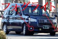 日本全国の法人のタクシー乗務員さんの方々にお伺いをいたします。 画像は、JPN TAXI でございます。 ・ ズバリ、これをご覧のタクシー乗務員さんの会社ではフォグライトは付いていますでしょうか。 いかがでしょうか。 ・ 回答例 フォグライト付いている。 ⇒ ハロゲン or LED フォグライト付いていない。 ・ 以上のように回答をしていただければ幸いでございます。