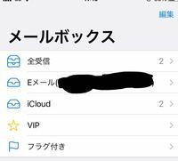 iPhoneのメールアプリの通知 画像のように未開封が2件あるとなっているのですが、何度更新しても出てきません。  どうすれば見れますか?