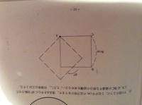 この問題の解き方を小学生がわかるように教えてください。  正方形の対角線がわからないので解けません。  よろしくお願いします。 写真が逆ですいません