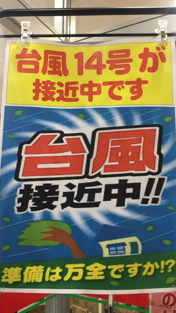 台風14は もうすぐ 日本上陸ですか?