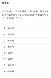 SPIの損益算です。解き方教えてください! できれば分数ではないやり方でお願いします( ;ᯅ; )