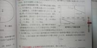 地学 室戸岬の変動について。 なぜ(3)のとき1.8×10^2に位置していると隆起が沈降を上回っていると言えるのでしょうか? もしかして12万年前に形成された地形が0mで作られたと仮定しているのですか?