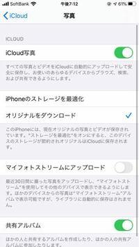 iCloudストレージがいっぱいでメールが来ます、、 写真はiPhoneに7500枚くらいあって、Googleフォトに入れてます。 この、iCloud写真をオフにしたらどうなりますか?