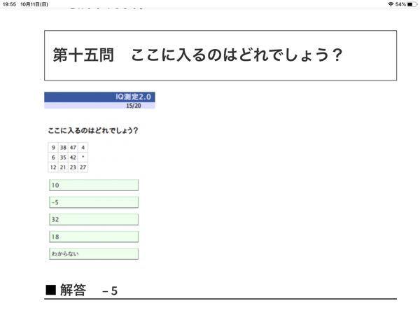 IQテスト、IQの高い人について質問です 下に画像はIQテストの一部です IQテストの内、この...