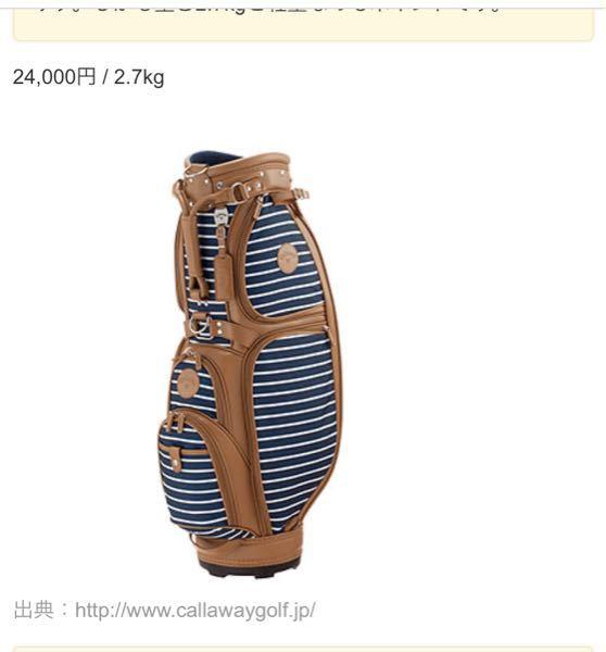 このゴルフバッグを探しています。キャロウェイのものなのですが、ネットでもなかなか見つける事ができません。もう廃盤になっているのでしょうか?