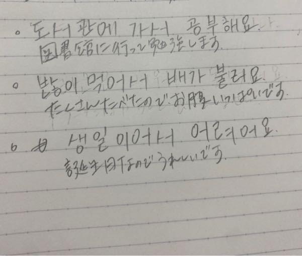 韓国語の読み方をカタカナで教えて欲しいです。