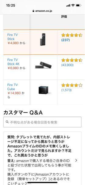 Amazonプライムデーでfire TV stickを買う予定です。故障した普通のstockにしよ