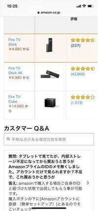 Amazonプライムデーでfire TV stickを買う予定です。故障した普通のstockにしようと思いますが4kやキューブの方が圧倒的にコメントが多いということはそっちを買う人が多いのですよね?うちのテレビはまだ4kでな...