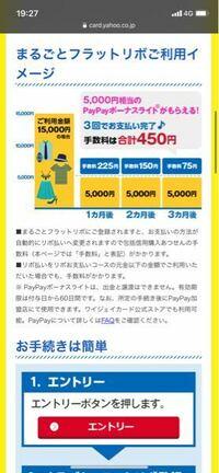 YJカードのまるごとフラットリボについて教えて下さい。 仮にリボの返済金額を月2万円に設定して、千円の支払いを3回したとして手数料はいくらになるんでしょうか?  ↓ ■リボ払いをリボお支払いコースの元金以下...