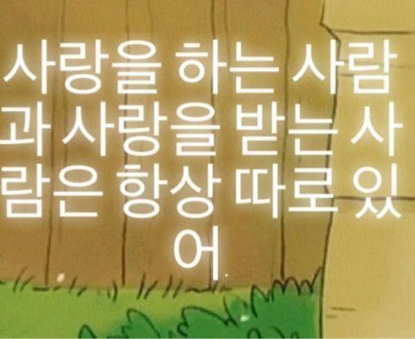 この韓国語は間違ってますか あとなんて書いてるんですか?