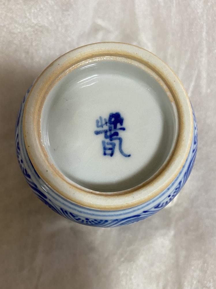 陶器の裏印がわかりません。 窯元もわかりません。 詳しい方、教えていただきたいです。